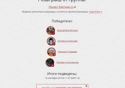 """Кто получит билеты на """"Гаврош-2018"""""""