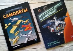 Книги для мальчиков от издательства «Пешком в историю»