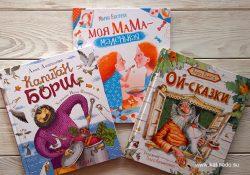 Книжки с картинками от издательства «РОСМЭН»
