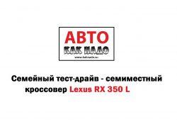 """""""Авто КакНадо"""" – семейный семиместный автомобиль Лексус RX 350 L"""