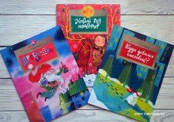 Новогодние книги от «Насти и Никиты»