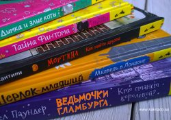 Читаем на каникулах: новинки от «РОСМЭН»