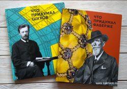 """Книги-биографии от издательства """"Арт Волхонка"""""""