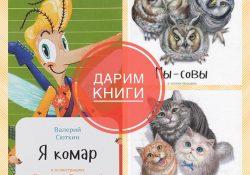 Выиграйте книги про животных!