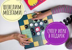 """Дарим три настольные игры """"Манго"""""""