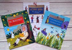 Познаем мир с книжками от «Насти и Никиты»