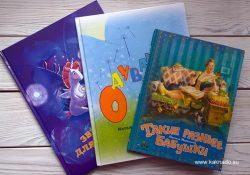 Книги Натальи Маркеловой для детей