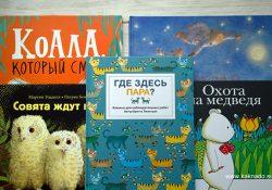 Детские книжки о животных от «Поляндрии»