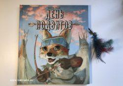 Книги с иллюстрациями Квентина Гребана для малышей