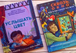 Книги о художниках для детей