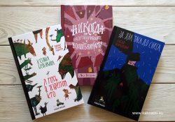 Что читать летом: новинки от «Издательского Дома Мещерякова»