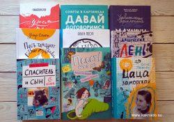 Что читать летом: большой обзор новинок «Самоката»