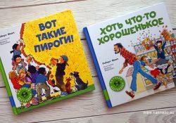 Книги Роберта Манча для детей