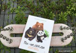 "Екатерина Куприкова ""Мы – медведи"""