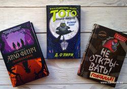 Приключенческие книги для детей от издательства «Эксмо»