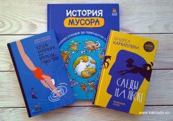 Новинки «Издательского Дома Мещерякова»