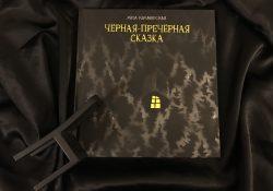 Книжка для малышей «Чёрная-пречёрная сказка»