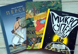 Книжки про супергероев от издательства «Самокат»