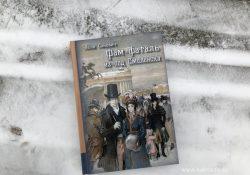 Лёля Сакевич «Фам-фаталь из-под Смоленска»