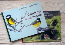 Книги о природе от «Белой вороны»