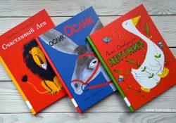 Книги Роже Дювуазена для детей