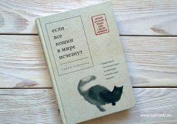 Гэнки Кавамура «Если все кошки в мире исчезнут»