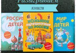 Разыгрываем детские путеводители от БОМБОРА
