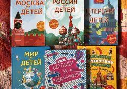 Путеводители для детей от издательства БОМБОРА