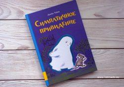 Джейн Тайер «Симпатичное привидение»
