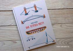 Роман Беляев «Как устроен мост»