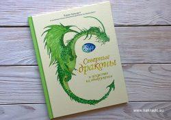 Карин Линдерут «Северные драконы и искусство их обнаружения»