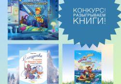 Конкурс по книгам Виктора Скибина