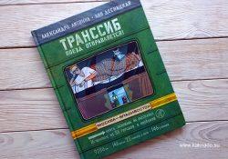 А.Литвина, А.Десницкая «Транссиб. Поезд отправляется!»