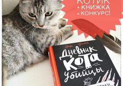 Легендарный конкурс с котиками возвращается!