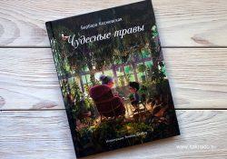 Барбара Космовская «Чудесные травы»
