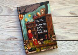 Риэко Хината «Книжная лавка под дождем»