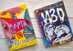 Книги «Самоката» для подростков