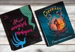 Книги о волшебных существах