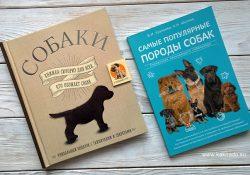 Познавательные книги о собаках