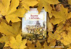 """Книга о первой мировой войне от издательства """"РуДа"""""""
