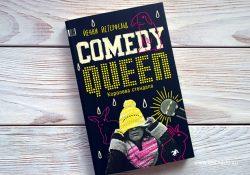 Йенни Йегерфельд «Comedy Queen. Королева стендапа»