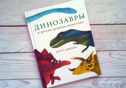 Мэтт Сьюэлл «Динозавры и другие древние животные»