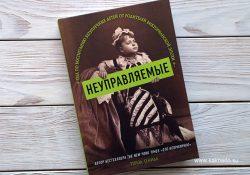 Тереза О'Нилл «Неуправляемые: гид по воспитанию безупречных детей от родителей Викторианской эпохи»