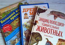 Детские энциклопедии от «Эксмо»