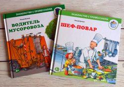 Ральф Бучков «Шеф-повар», «Водитель мусоровоза»