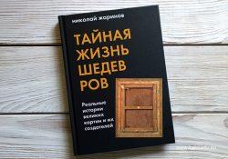 Николай Жаринов «Тайная жизнь шедевров»