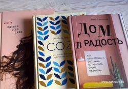 Книги о том, как сделать жизнь уютной и счастливой