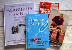 Книги о доказательной медицине от «Бомборы»